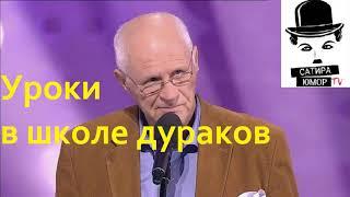 """Анатолий Трушкин – Уроки в школе дураков. """"Уроки в школе дураков"""""""