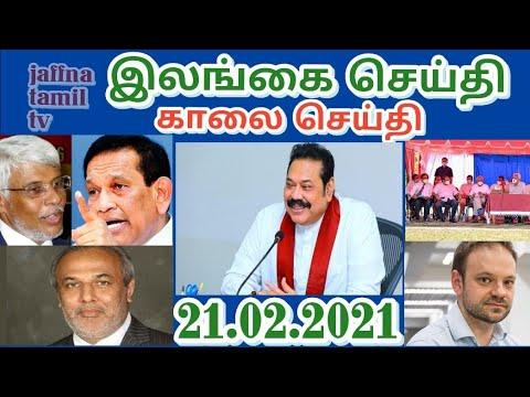 Jaffna tamil tv news today 21.02.2021***