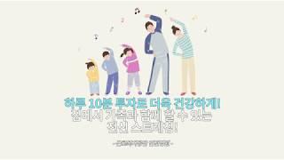 하루 10분! 집에서 가족과 함께 할 수 있는 전신 스트레칭 :: 근로복지공단 인천병원