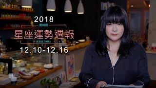 12/10-12/16|星座運勢週報|唐綺陽