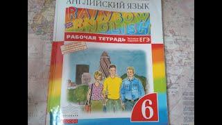 Unit 1, Ex.7 ГДЗ. Rainbow English. 6 класс. Рабочая тетрадь