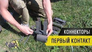 Разбираем коннектор - купольный дом в Крыму(После того, как мы забрали коннекторы, проверяем их комплектацию. Предварительно коннекторы из черного..., 2015-05-09T05:53:09.000Z)