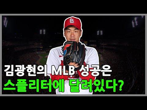 김광현의 스플리터를 주목해야 하는 이유 | 이현우