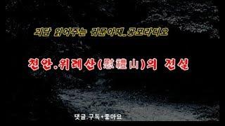 [귀문아재] 천안 위례산(慰禮山)의 유래