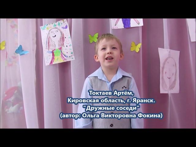 Изображение предпросмотра прочтения – АртёмТоктаев читает произведение «Дружные соседи» О.В.Фокиной