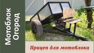 Прицеп для мотоблока своими руками. Мотоблок 6 л.с. / Homemade trailer walk-behind tractor(Самодельный прицеп для мотоблока. На постройку прицепа в 2013 году было потрачено 5-6 тыс рублей. Мой блог:..., 2016-05-12T05:36:59.000Z)