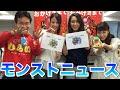 モンストニュース[11/28]新イベは英雄譚!&クレーンゲームにモンスター登場!