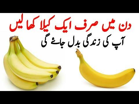Benefit To Eat One Banana Every Day ||Banana Health Benefits ||How To Eat Banana Daily