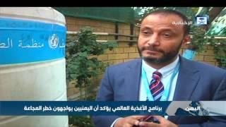 برنامج الأغذية العالمي يؤكد أن اليمنيين يواجهون خطر المجاعة