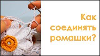 ВЯЗАНИЕ КРЮЧКОМ ЦВЕТКА Как соединять ромашки? How to crochet daisy?(Как соединять ромашки в полотно. В этом видео вы научитесь вязать из ромашки квадратный мотив и соединять..., 2015-06-15T07:00:00.000Z)