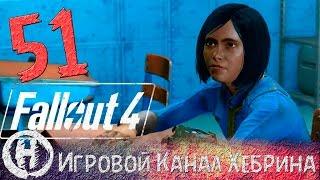 Прохождение Fallout 4 - Часть 51 Эксперимент Убежища 81