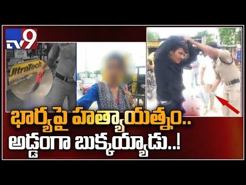 మద్యం మత్తులో ఉన్మాది దారుణం , భార్యపై హత్యాయత్నం - TV9