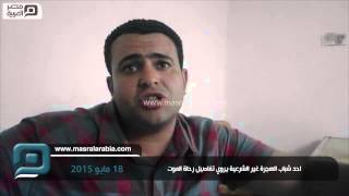 مصر العربية | احد شباب الهجرة غير الشرعية يروي تفاصيل رحلة الموت