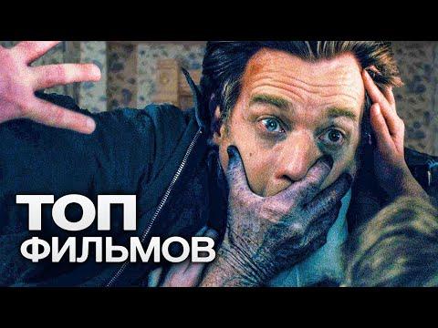 10 ГЕНИАЛЬНЫХ ЭКРАНИЗАЦИЙ ПО КНИГАМ СТИВЕНА КИНГА! - Видео онлайн