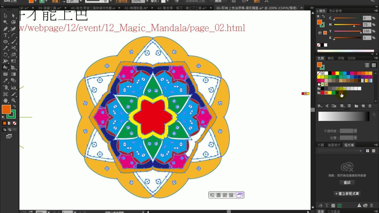 Illustrator Cc 教學ai64 Mandala 曼陀羅繪製步驟201702 Youtube