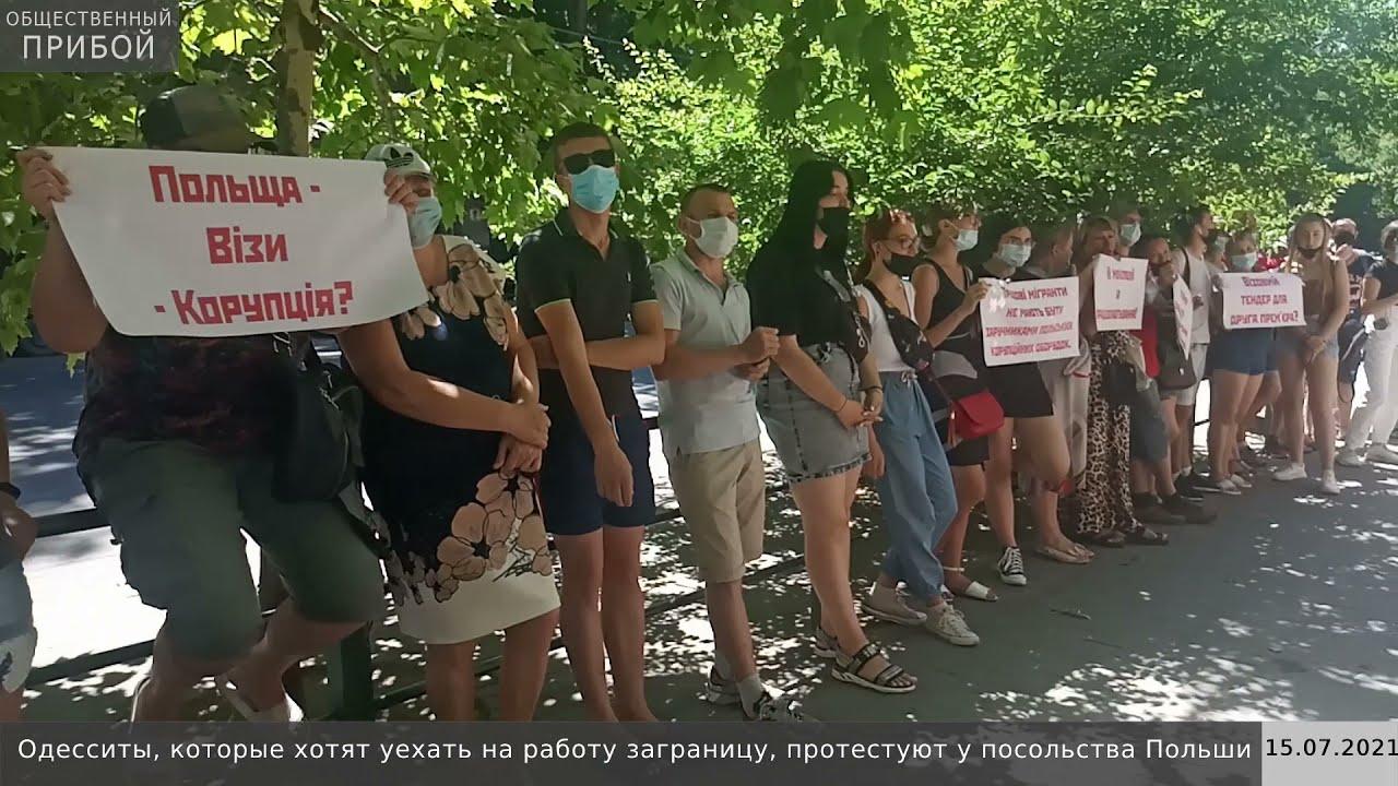 Одесситы выступили против «монополизации рынка труда»
