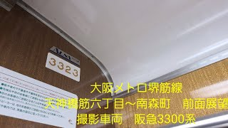 大阪メトロ堺筋線前面展望(930)