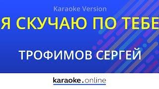 Я скучаю по тебе - Сергей Трофимов (Karaoke version)