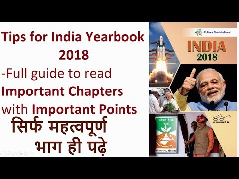 India yearbook 2018 || tips to study India yearbook 2018 || India year book 2018