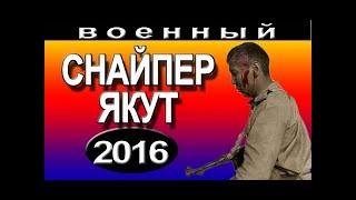 Военный фильм Снайпер Якут (2016) фильмы о войне новые русские