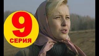 Красная Королева 9 серия - Полный анонс