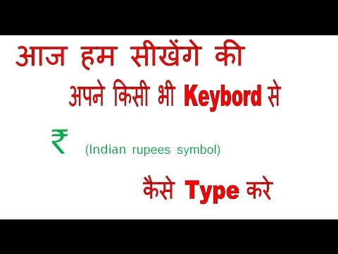 How To Insert Indian Rupee Symbol Hindi Youtube