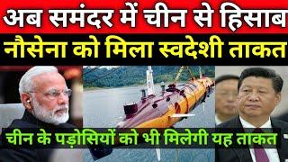 भारत लेगा अब चीन से हिसाब, भारतीय नौसेना को मिला पहला स्वदेशी Varunastra टॉरपीडो ।