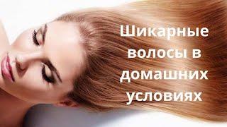ТОП 10 масок для волос домашнего изготовления