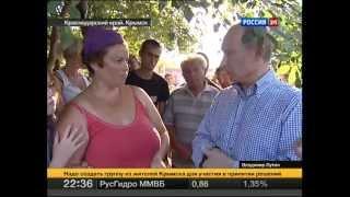ПУТИН В КРЫМСКЕ ВРЕТ ВЫЖИВШИМ ПРО СБРОС 15.07.2012