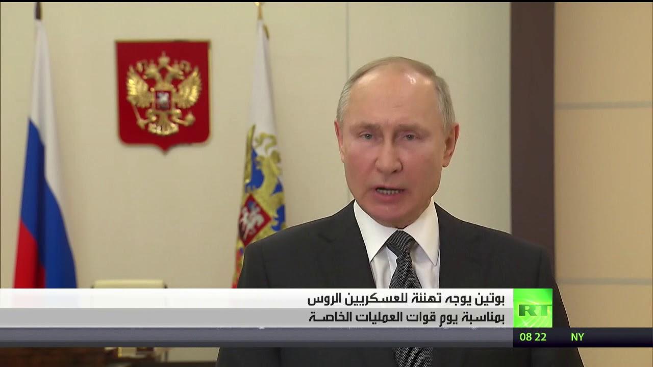 بوتين يهنئ العسكريين الروس بـ يوم قوات العمليات الخاصة  - نشر قبل 5 ساعة