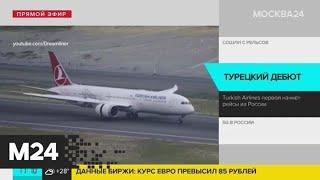 Turkish Airlines возобновит полеты из Стамбула в Санкт-Петербург 2 августа - Москва 24