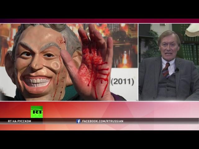 Британский парламентарий: Мы добьемся того, чтобы Блэр ответил за вторжение в Ирак
