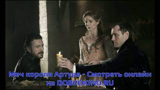 Меч короля Артура - фильм полностью