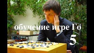 Обучение игре Го, разбор игры 5