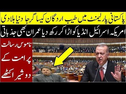 Erdogan Speech In Pakistan Parliament Joint Session II Erdogan Ki Tareekhi Taqreer