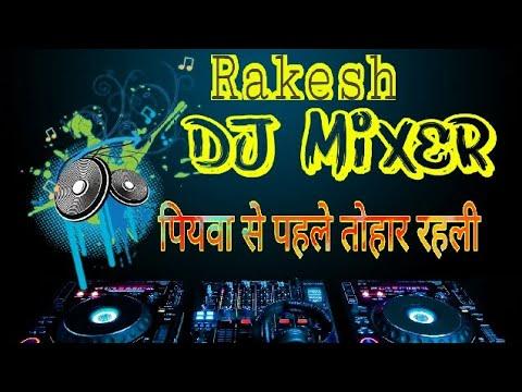 Piyawa se pahile tohar rahli//mix by DJ Rakesh