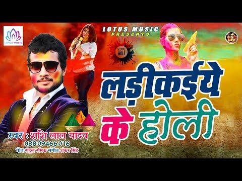 लड़िकईये के होली || Ladikaiye Ke Holi || #Shashi Lal Yadav का सुपर हिट  होली || New Holi Song 2020