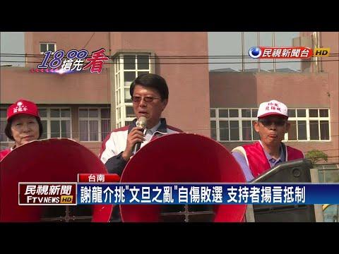 支持者嗆抵制文旦.虱目魚 謝龍介:別落入圈套-民視新聞