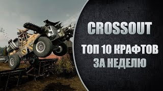 ТОП 10 крафтов Crossout за неделю