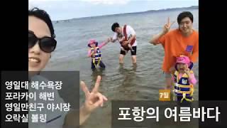 [육아] 삼남매 7월 이야기/ 포항바닷가/ 포라카이해변…