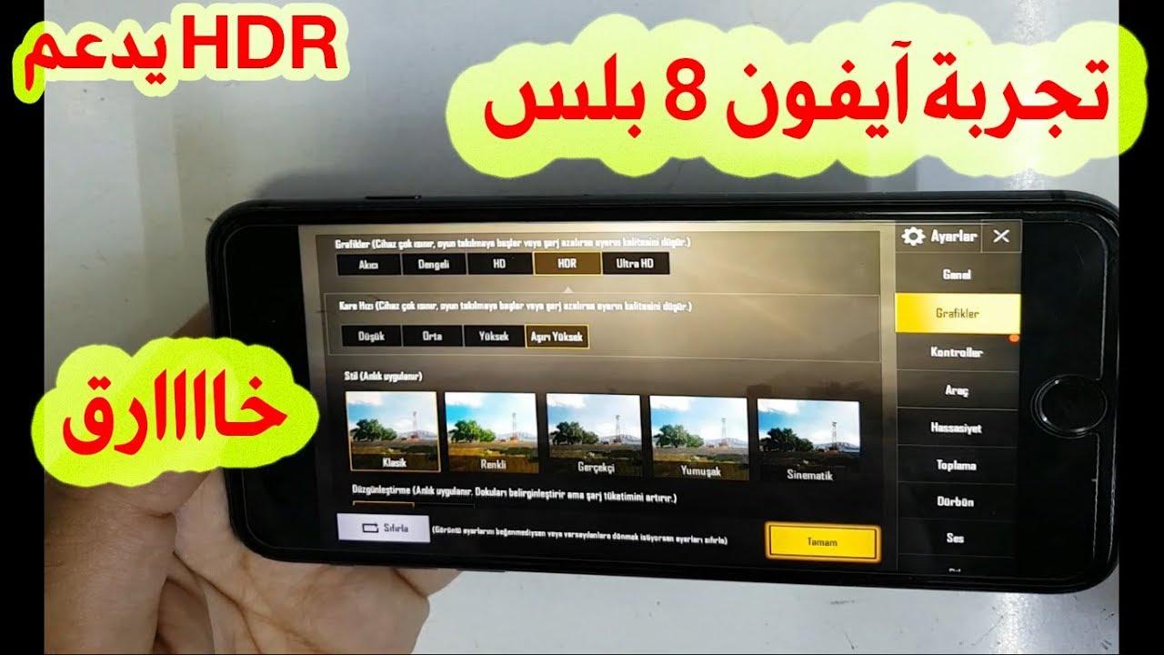 تجربة ايفون 8 بلس على ببجي موبايل / iphone 8 plus pubg mobile test gameplay
