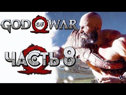 Прохождение GOD OF WAR 4 [2018] — Часть 8: БОЖЕСТВЕННЫЙ СВЕТ ПРОТИВ ЧЕРНОГО ДЫХАНИЯ!