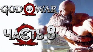 Прохождение GOD OF WAR 4 [2018] — Часть 8: БОЖЕСТВЕННЫЙ СВЕТ ПРОТИВ ЧЕРНОГО ДЫХАНИЯ!