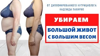 УБИРАЕМ БОЛЬШОЙ ЖИВОТ Для женщин с большим весом