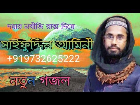 সাইফুদ্দিন আমীনী 2018 ।। দয়ার নবীজি রাস্তা দিয়ে Bangla gojol by Saifuddin Amini