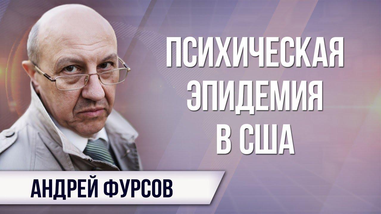 Андрей Фурсов. Бумеранг возвращается в Америку
