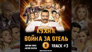 Сериал КУХНЯ ВОЙНА ЗА ОТЕЛЬ стс музыка OST 3 Safari song jacob kiszka Дмитрий Нагиев Дмитрий Назаров