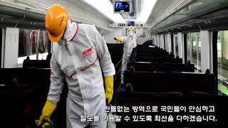 한국철도(코레일), ITX-새마을 객실 내부 방역중!