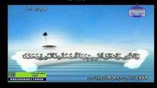 تلاوة مباركة لما تيسر من سورة الكهف للقارئ الشيخ علي حجاج السويسي
