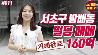 [부동산 투자/ 부동산 매물]#011 서초구 방배동 빌…